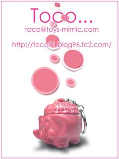 toco03.jpg